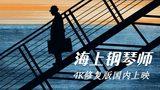 经典影片《海上钢琴师》4K修复版国内上映!