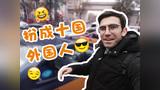 挑战北京的哥!扮演10国外国人看看他们反应?