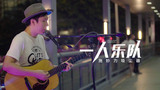一个人的乐队,唱尽广州的春夏与秋冬