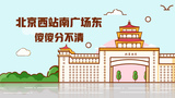 """""""北京西站南广场东""""东西南北全齐的地名,傻傻分不清!"""