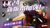 【使命召唤手游米格】LK24新版本加强!终于比M4好用了~