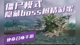 【使命召唤手游米格】僵尸模式!隐藏boss树精彩蛋教学