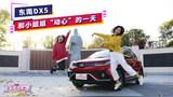 """上车吧小姐姐2019-收获点赞拿下男神!东南DX5和小姐姐的""""动心""""一天"""