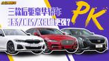小仓帮选车2019-30万级别后驱豪华轿车PK 3系/CT5/XEL谁更强?