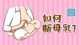 何时断母乳?如何断母乳?离乳期涨奶怎么办?
