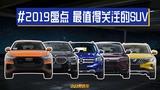 小仓帮选车2019-盘点2019上市值得关注的SUV 就不信没有你想剁手的?