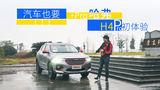 超级试驾2019-汽车也要加Pro? ! 哈弗H4Pro初体验
