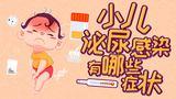 爸妈需谨慎 宝宝发烧又哭闹小心是泌尿感染