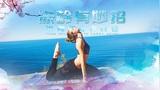 每日瑜伽延缓衰老,助力驻颜!明星都用的冻龄秘籍!
