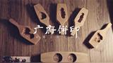 150多年的匠心传承,『余同号』承载着广州手工饼印的兴衰