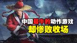 它曾是中国最牛的动作游戏!抱上了腾讯的大腿,却依然惨败!