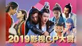 【淮秀帮】年末大赏:2019年影视CP群像!