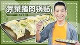 【罐头小厨】老上海鲜肉荠菜锅贴