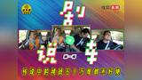 【独播】【剧说车】140集 传说中的挑战五十万谁都不好使