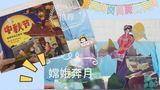中秋节,很多父母都欠了孩子这样一个礼物