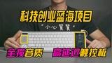硬核科技创业项目!快捷触控、自带音响,这款键盘能超越苹果吗?