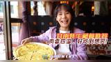【独播】甘南牦牛藏餐推荐,好吃到流泪!