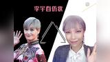 【江酱makeup】:李宇春戛纳电影节仿妆,妩媚又霸气的妆容你get了吗?