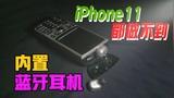 iPhone11都做不到的技术!国产黑科技老人机居然自带蓝牙耳机?