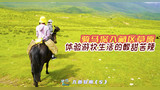 【独播】游牧生活究竟什么样?来一场骑马旅行,立马揭晓!