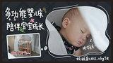育儿vlog58:这张多功能婴儿床,陪伴宝宝一路成长