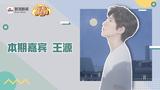 王源专访:粉丝吃醋不是坏事,可以化作做平板支撑的动力