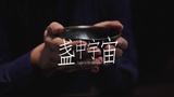 宋代建窑茶盏,经历数百年,依然闪耀着多变辉彩的神秘气韵