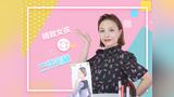 【江酱makeup】:精致女孩必须入手的三件宝藏,绝对让你种草!
