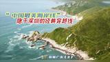 """【独播】""""中国最美海岸线"""",探秘隐于深圳的经典穿越线!"""