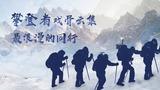 """《攀登者》戏骨云集,上演""""最浪漫的同行"""""""