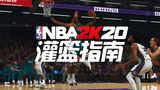 NBA 2K灌篮指南:个性定制完全属于你的神级角色