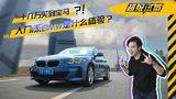 超级试驾2019-十几万买到宝马?!入门BMW宝马1系是什么体验?
