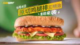 """新品-原切鸡腿排三明治,重磅上市!新品来袭,花样""""吃鸡""""!"""