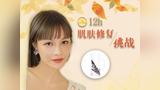 【江酱makeup】:12小时肌肤修复挑战,教你换季保养秘诀!