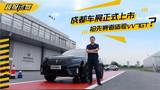超级试驾2019-成都车展正式上市 2020款WEY VV7 GT抢先赛道体验