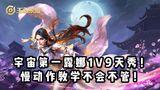 【王者荣耀】宇宙第一露娜1V9天秀!神仙操作!