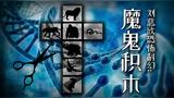 【拳头说书】8分钟解读刘慈欣恐怖科幻小说《魔鬼积木》,基因优化能变成完美人类吗?