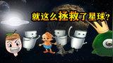 小婴儿逃出3:追零食到外太空?误打误撞拯救星球?