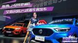 全新名爵ZS成都车展发布 新增L2级驾驶辅助