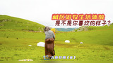【独播】游牧生活大体验!家家都有牛羊马狗,每月搬家竟是真的?