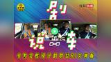 【独播】【剧说车】138集 为开车顾头不顾腚的老婆选车