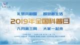 2019年全国科普日,杨利伟、欧阳自远、彭昱畅、迪丽热巴、周冬雨、李易峰都来了!