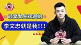 烈火军校:李文忠最受女生欢迎,起最硬的范儿挨最猛的打,不愧是刘润南!