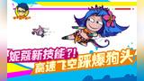 徐老师来巡山231:妮蔻新技能?!高速飞空踩爆狗头