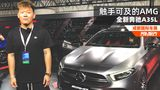 触手可及!首台国产的AMG A35L|2019成都车展