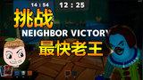 秘密邻居:3分钟解决一局游戏,速战速决清扫一切障碍!