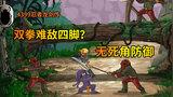 忍者龙剑传:行走江湖,头等大事就是路见不平拔刀相助!