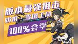 【王牌战士米格】版本最强狙击 奶狙·雪国王局教学!100%学会