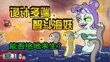 茶杯头11:海妖升级预警!武器变化多端,一条命能否绝地求生?