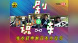 【独播】【剧说车】139集 我心目中的日本小宝马